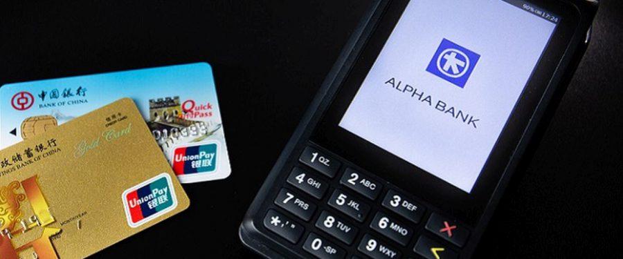 Alpha Bank România continuă seria proiectelor inovatoare şi oferă comercianţilor locali acces la o nouă categorie de deţinători de carduri premium